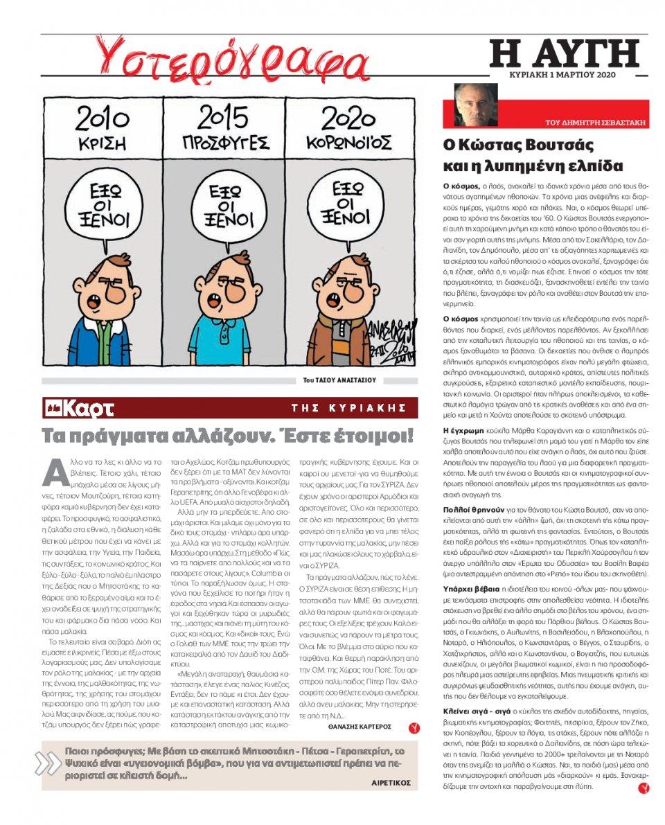 Οπισθόφυλλο Εφημερίδας - ΑΥΓΗ ΤΗΣ ΚΥΡΙΑΚΗΣ - 2020-02-29