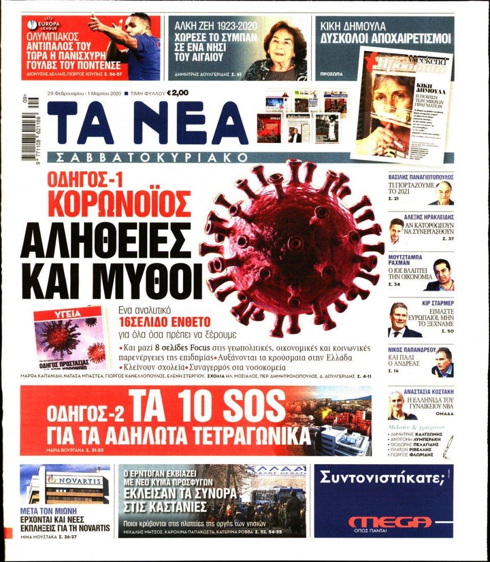 Πρωτοσέλιδο Εφημερίδας - ΤΑ ΝΕΑ - 2020-02-29