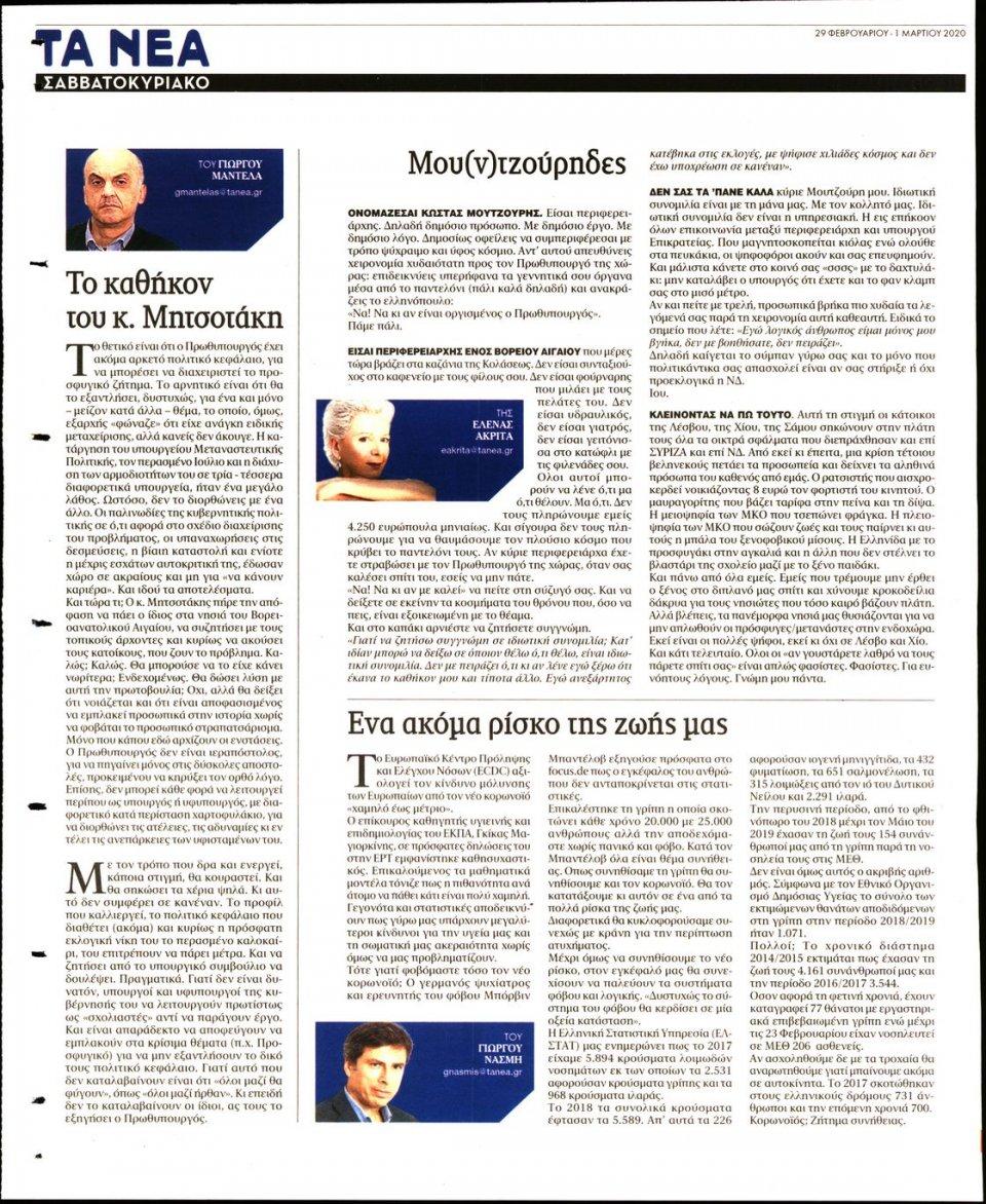Οπισθόφυλλο Εφημερίδας - ΤΑ ΝΕΑ - 2020-02-29