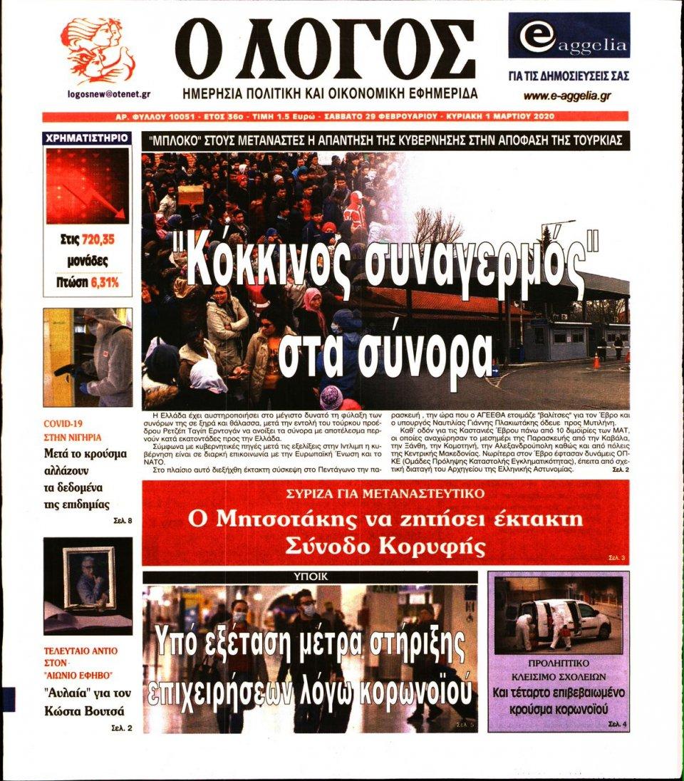 Πρωτοσέλιδο Εφημερίδας - Ο ΛΟΓΟΣ - 2020-02-29