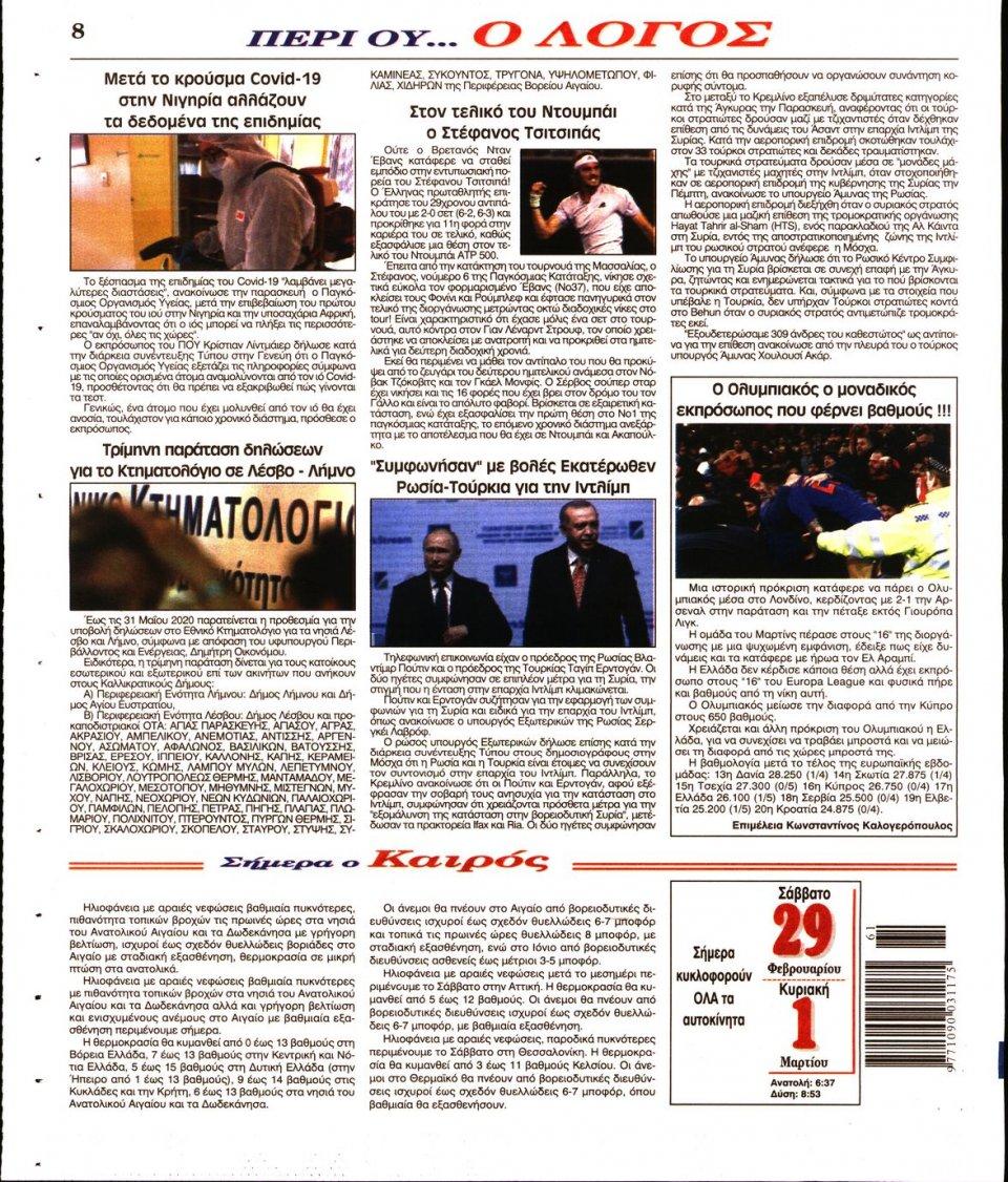 Οπισθόφυλλο Εφημερίδας - Ο ΛΟΓΟΣ - 2020-02-29