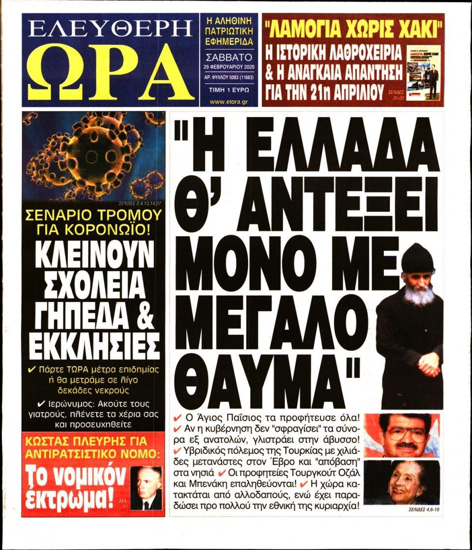 Πρωτοσέλιδο Εφημερίδας - ΕΛΕΥΘΕΡΗ ΩΡΑ - 2020-02-29