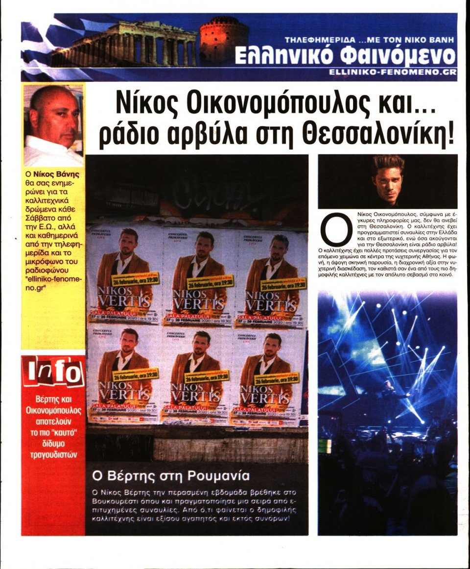 Οπισθόφυλλο Εφημερίδας - ΕΛΕΥΘΕΡΗ ΩΡΑ - 2020-02-29