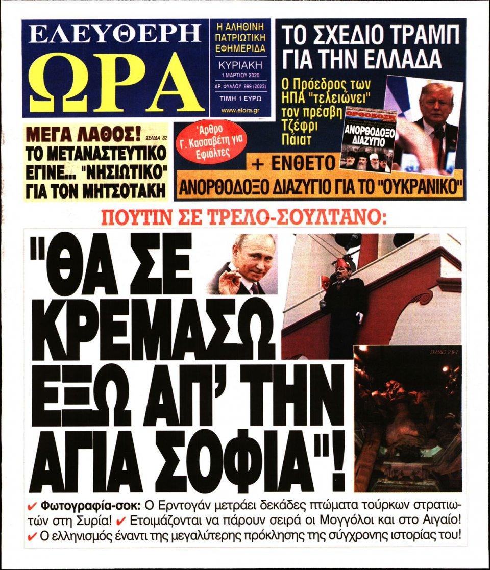 Πρωτοσέλιδο Εφημερίδας - ΕΛΕΥΘΕΡΗ ΩΡΑ ΚΥΡΙΑΚΗΣ - 2020-03-01