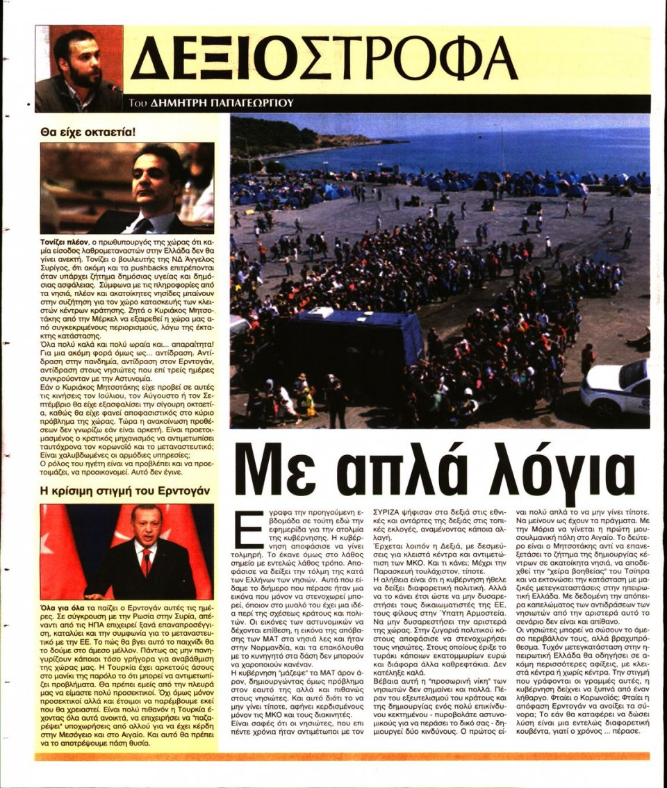 Οπισθόφυλλο Εφημερίδας - ΕΛΕΥΘΕΡΗ ΩΡΑ ΚΥΡΙΑΚΗΣ - 2020-03-01