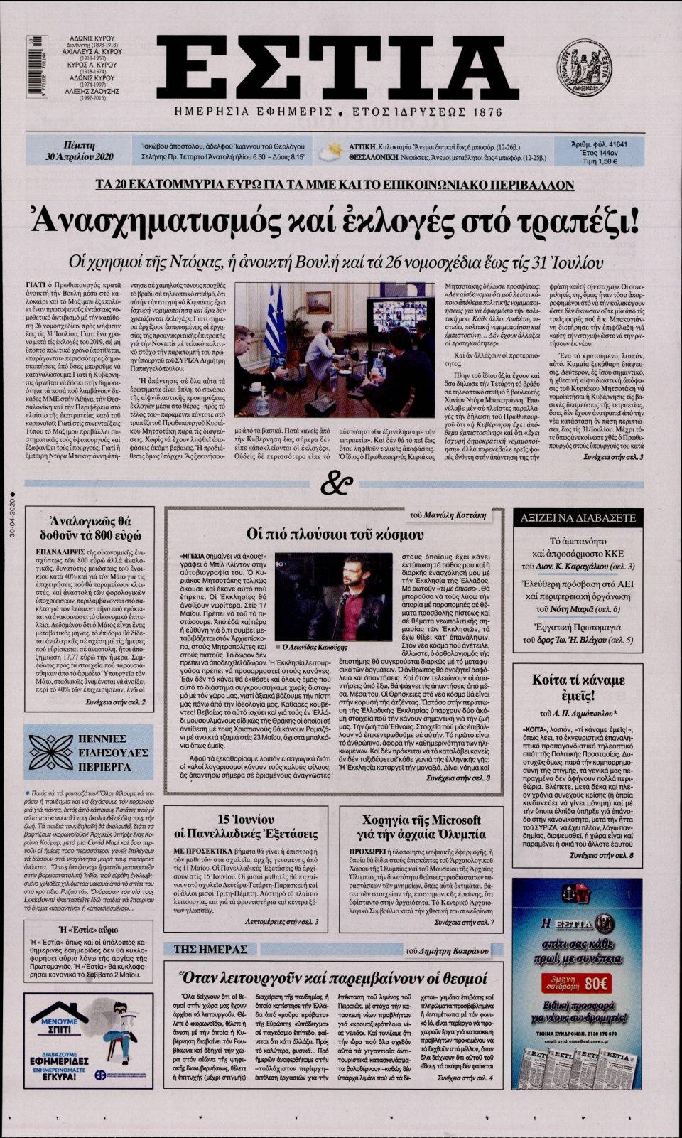 Πρωτοσέλιδο Εφημερίδας - ΕΣΤΙΑ - 2020-04-30
