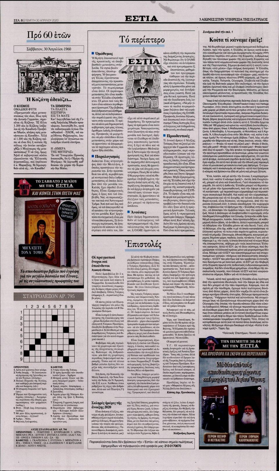 Οπισθόφυλλο Εφημερίδας - ΕΣΤΙΑ - 2020-04-30