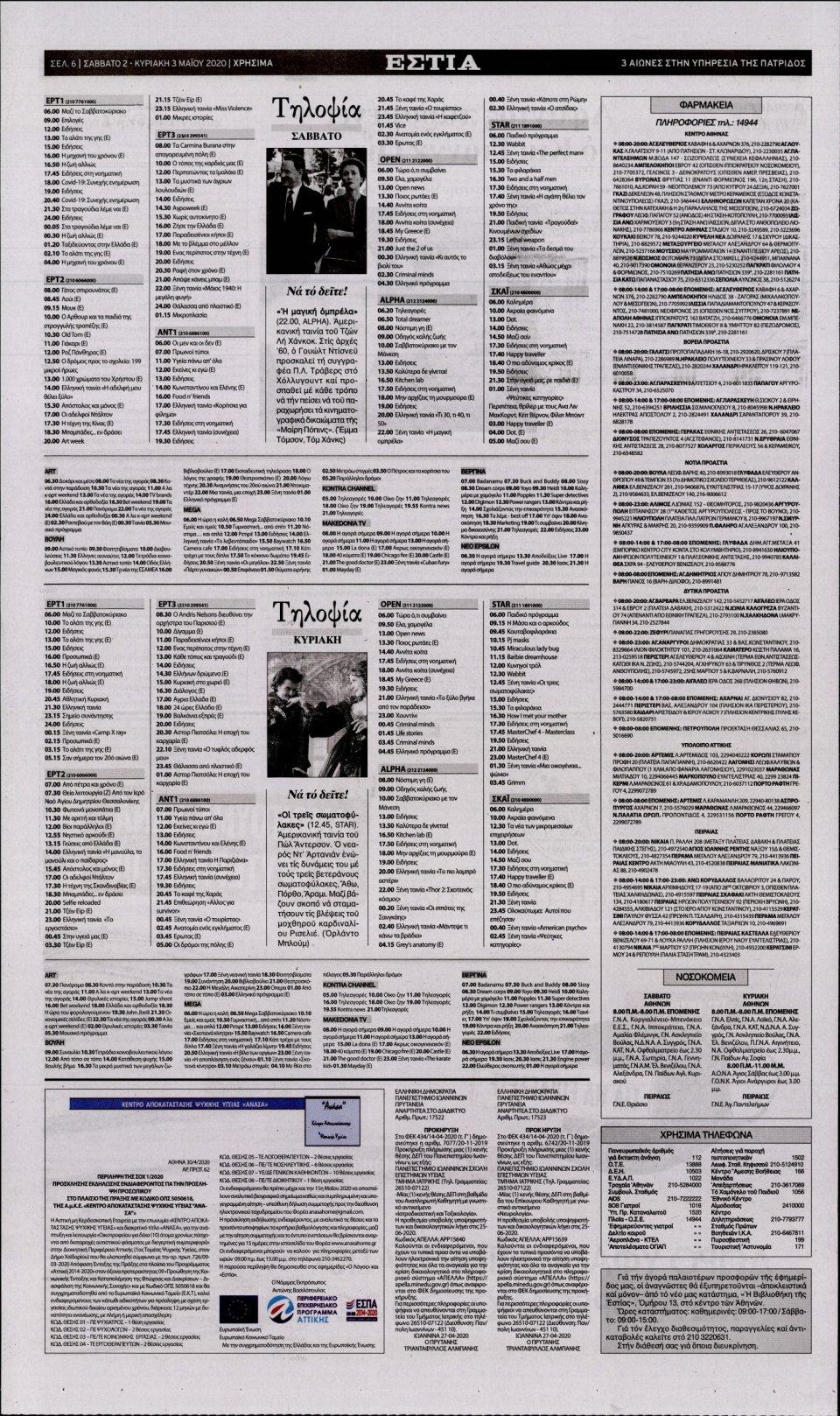 Οπισθόφυλλο Εφημερίδας - ΕΣΤΙΑ - 2020-05-02