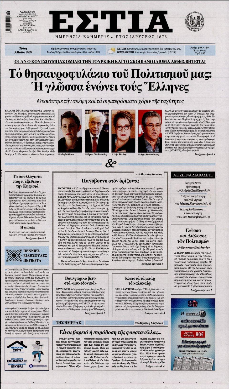 Πρωτοσέλιδο Εφημερίδας - ΕΣΤΙΑ - 2020-05-05