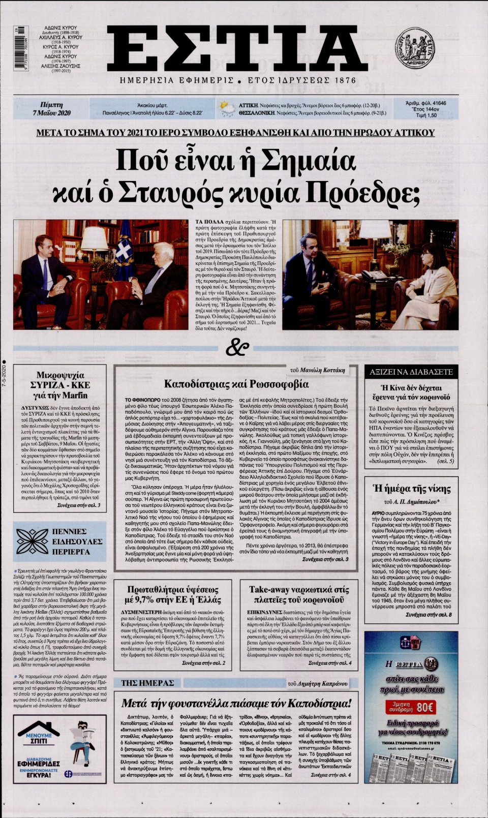 Πρωτοσέλιδο Εφημερίδας - ΕΣΤΙΑ - 2020-05-07