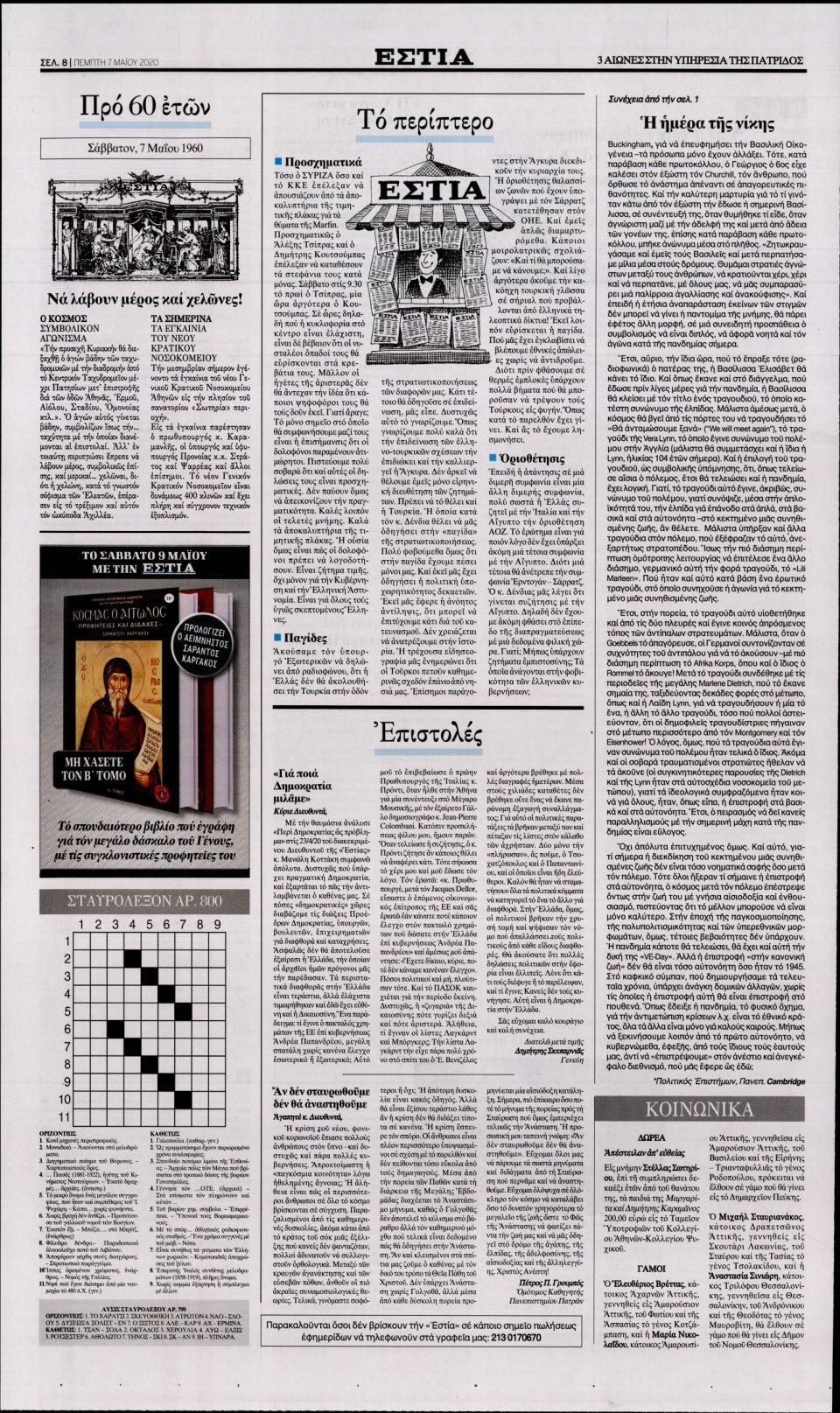 Οπισθόφυλλο Εφημερίδας - ΕΣΤΙΑ - 2020-05-07