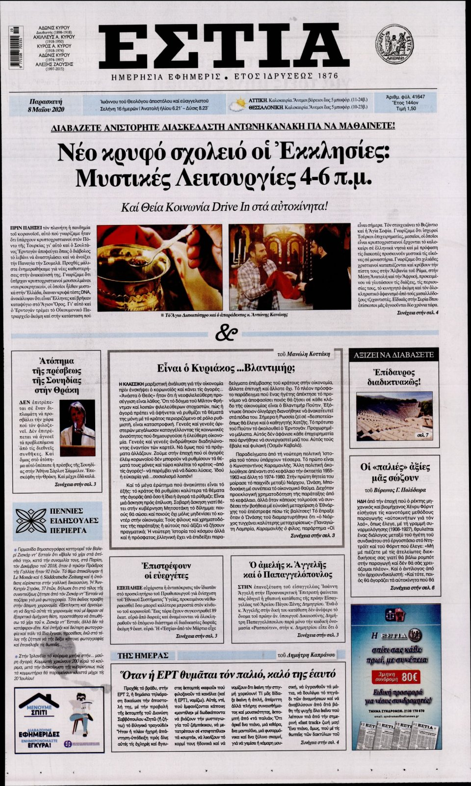 Πρωτοσέλιδο Εφημερίδας - ΕΣΤΙΑ - 2020-05-08