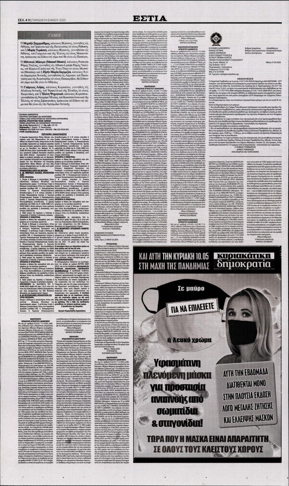 Οπισθόφυλλο Εφημερίδας - ΕΣΤΙΑ - 2020-05-08
