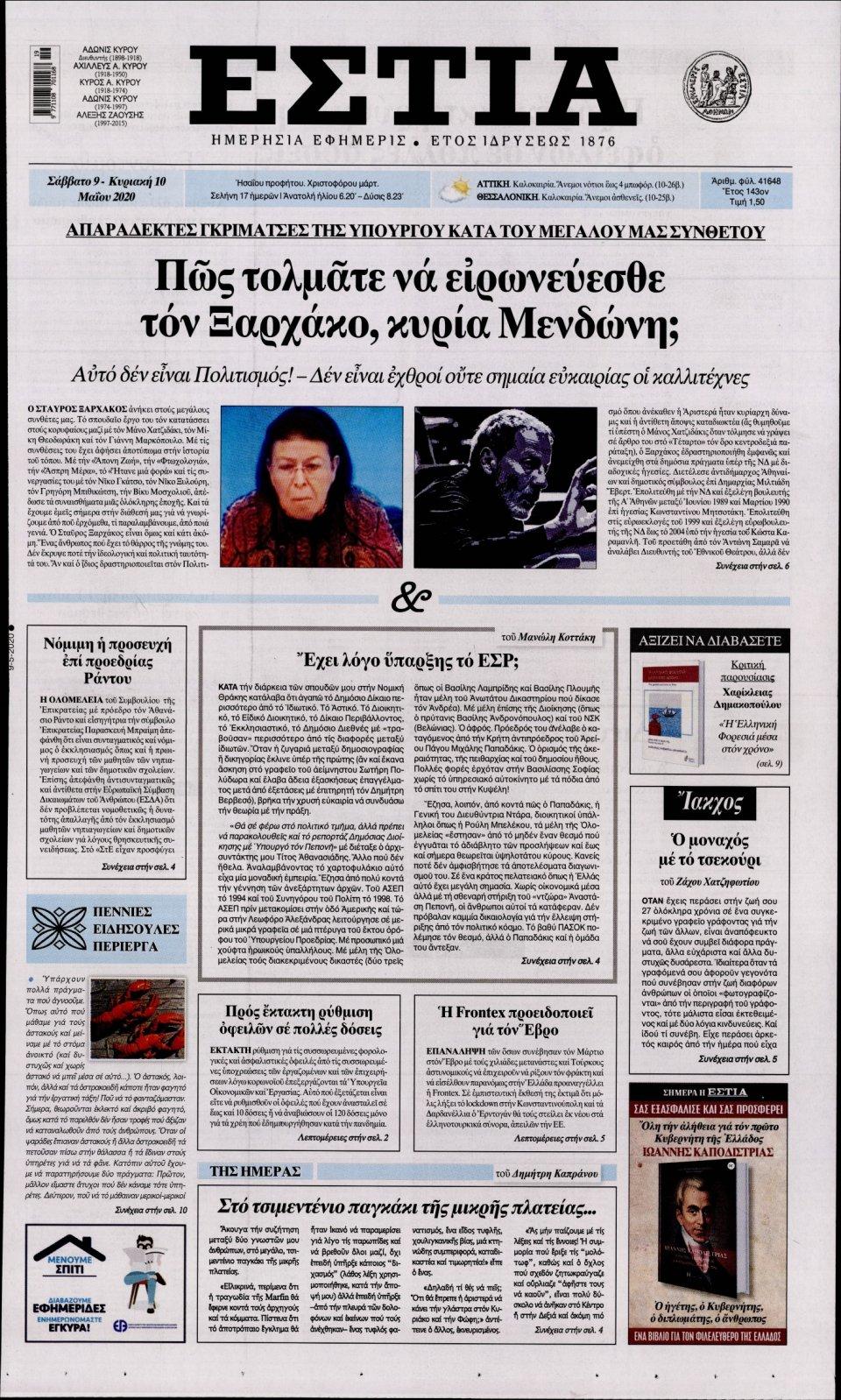 Πρωτοσέλιδο Εφημερίδας - ΕΣΤΙΑ - 2020-05-09