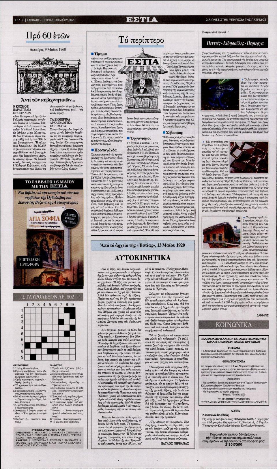 Οπισθόφυλλο Εφημερίδας - ΕΣΤΙΑ - 2020-05-09