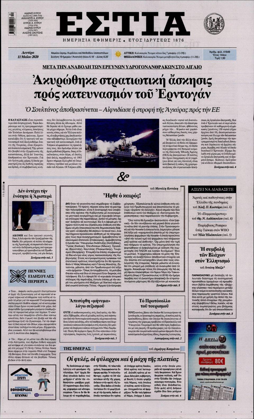 Πρωτοσέλιδο Εφημερίδας - ΕΣΤΙΑ - 2020-05-11
