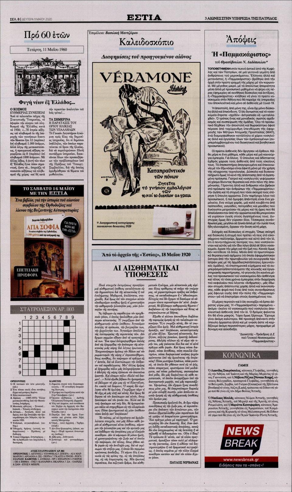 Οπισθόφυλλο Εφημερίδας - ΕΣΤΙΑ - 2020-05-11