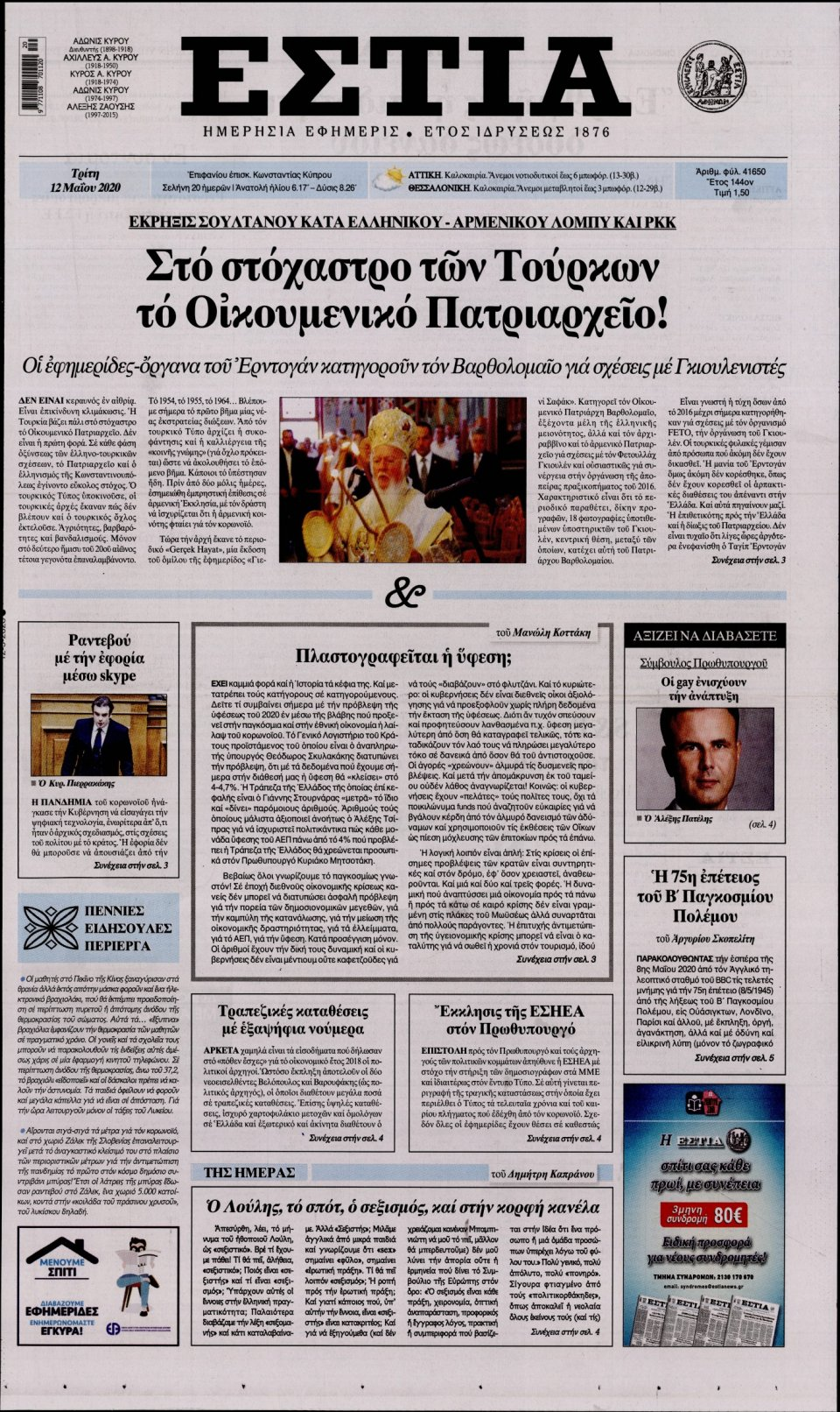 Πρωτοσέλιδο Εφημερίδας - ΕΣΤΙΑ - 2020-05-12