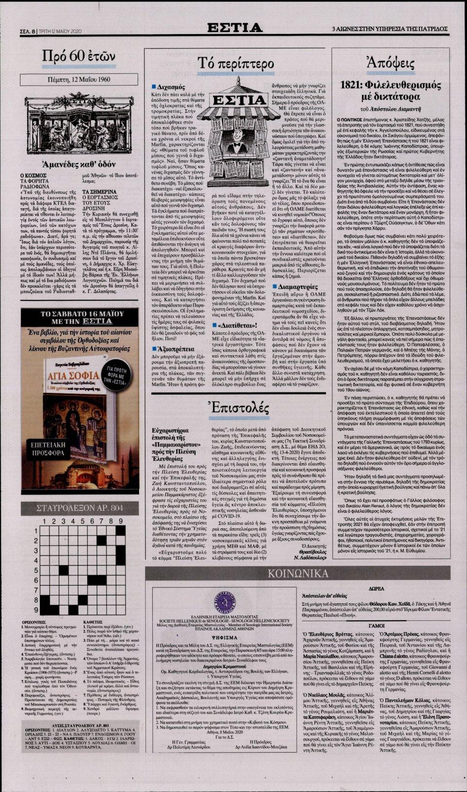 Οπισθόφυλλο Εφημερίδας - ΕΣΤΙΑ - 2020-05-12