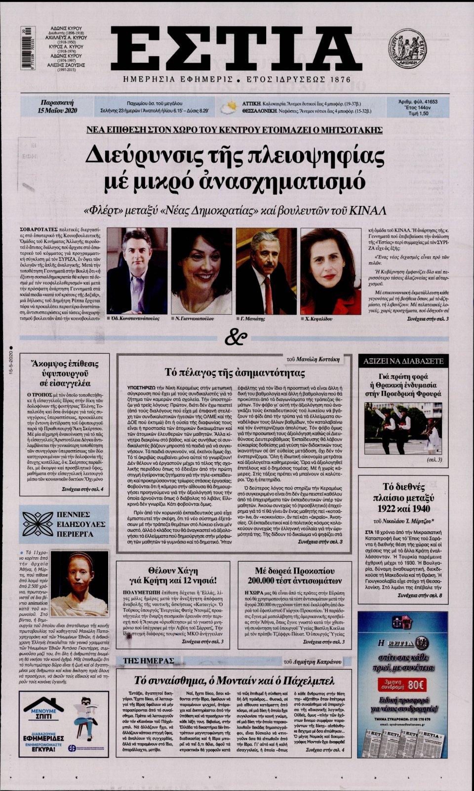 Πρωτοσέλιδο Εφημερίδας - ΕΣΤΙΑ - 2020-05-15