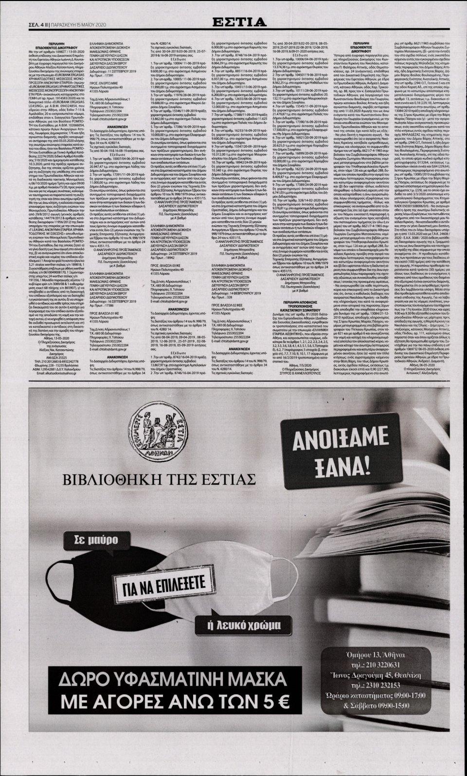 Οπισθόφυλλο Εφημερίδας - ΕΣΤΙΑ - 2020-05-15