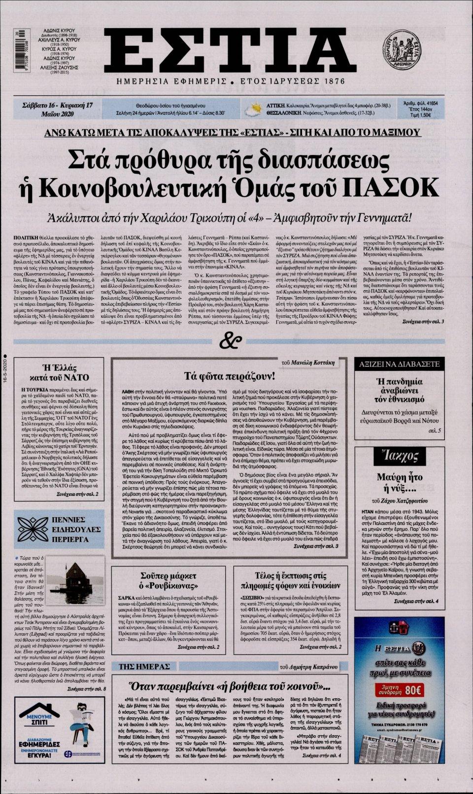 Πρωτοσέλιδο Εφημερίδας - ΕΣΤΙΑ - 2020-05-16
