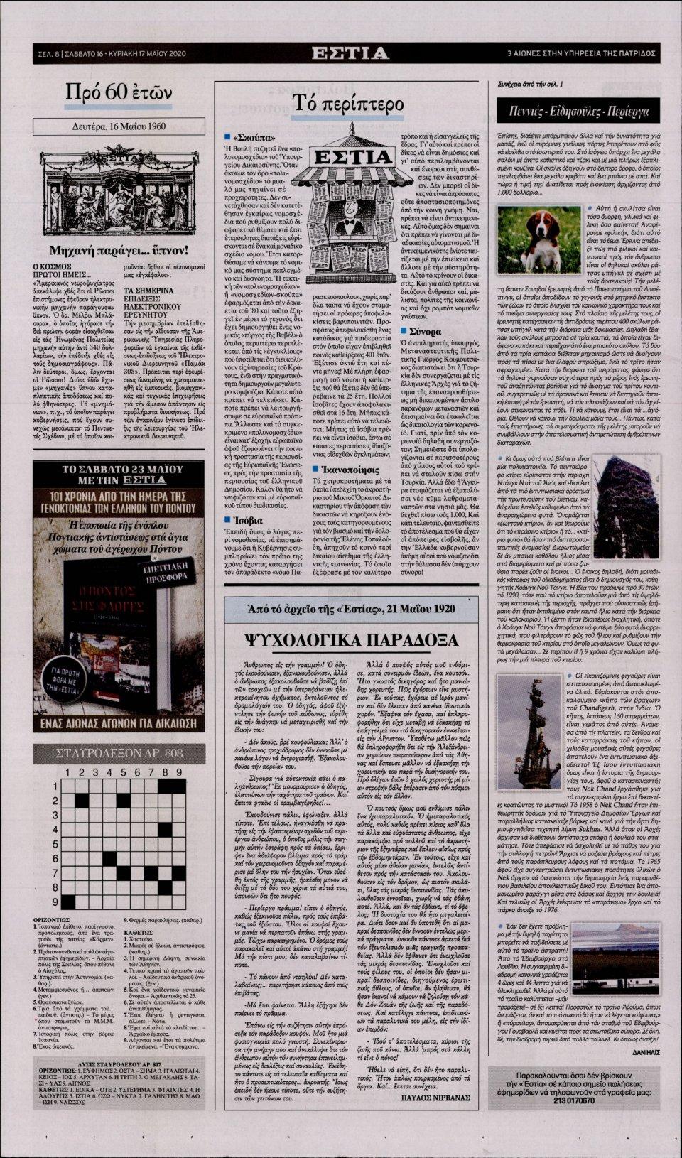 Οπισθόφυλλο Εφημερίδας - ΕΣΤΙΑ - 2020-05-16