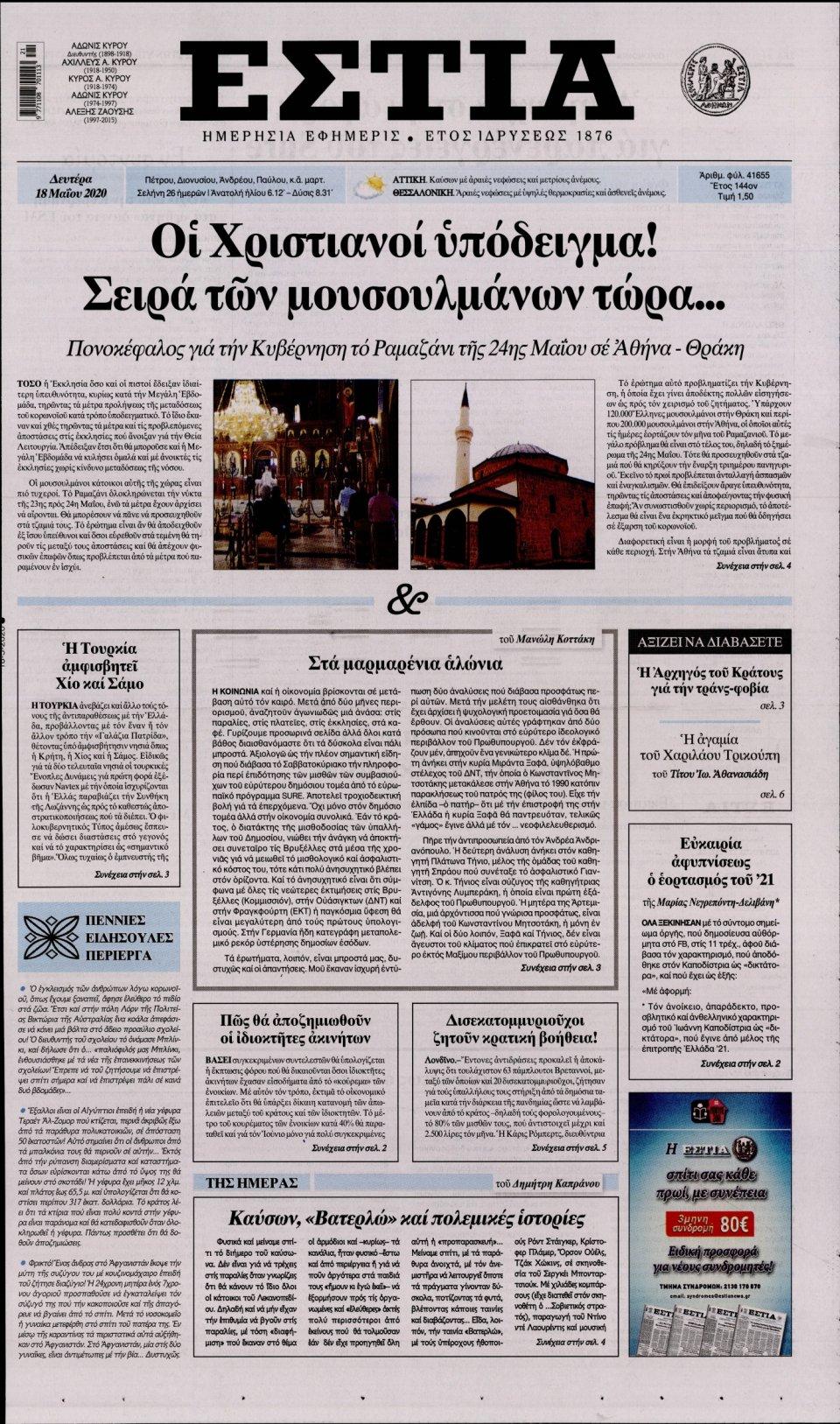Πρωτοσέλιδο Εφημερίδας - ΕΣΤΙΑ - 2020-05-18