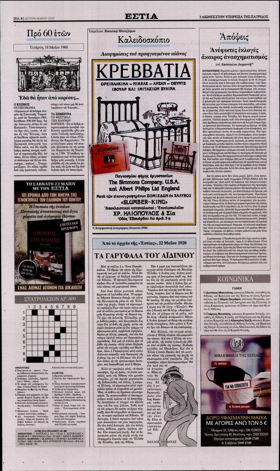 Οπισθόφυλλο Εφημερίδας - ΕΣΤΙΑ - 2020-05-18
