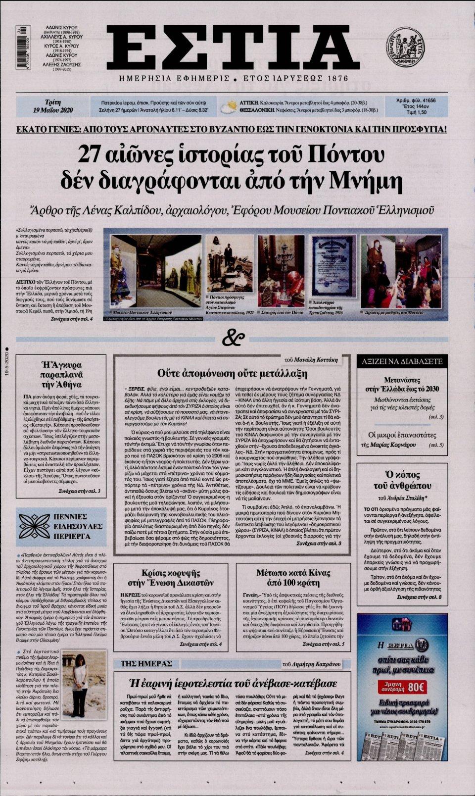 Πρωτοσέλιδο Εφημερίδας - ΕΣΤΙΑ - 2020-05-19