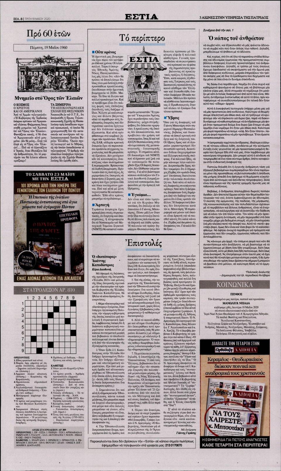 Οπισθόφυλλο Εφημερίδας - ΕΣΤΙΑ - 2020-05-19