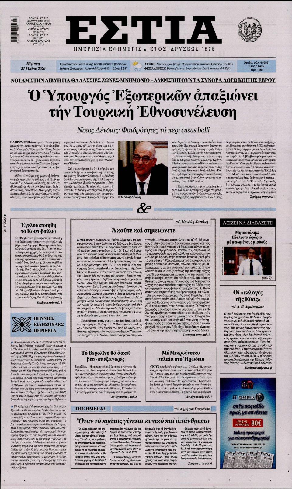 Πρωτοσέλιδο Εφημερίδας - ΕΣΤΙΑ - 2020-05-21