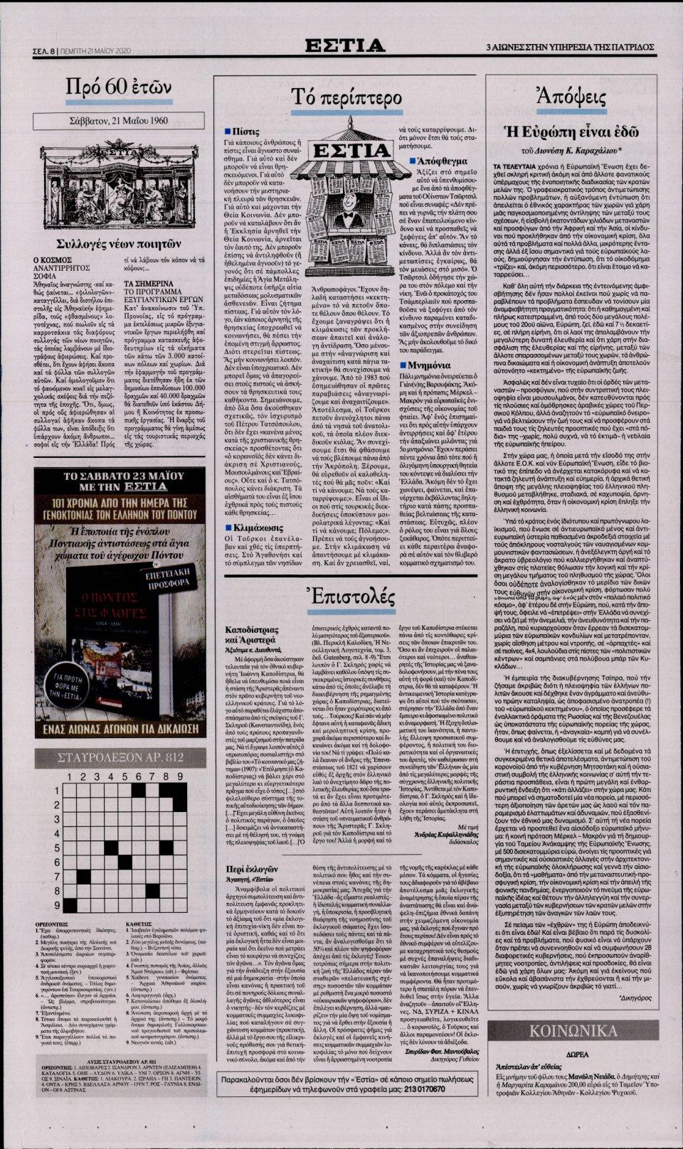 Οπισθόφυλλο Εφημερίδας - ΕΣΤΙΑ - 2020-05-21