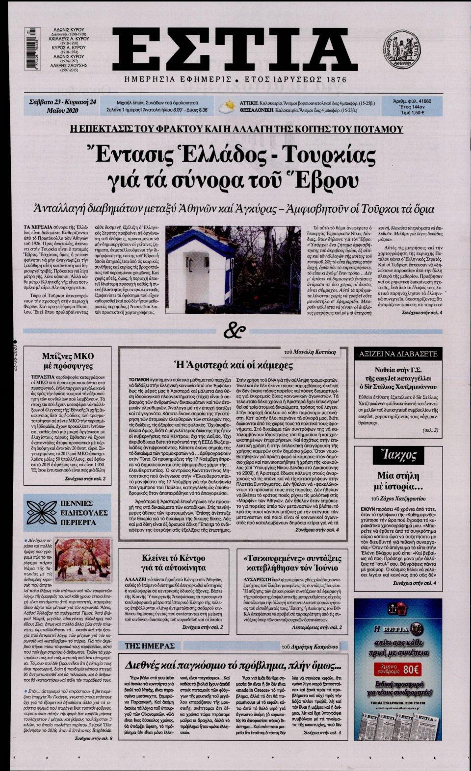 Πρωτοσέλιδο Εφημερίδας - ΕΣΤΙΑ - 2020-05-23