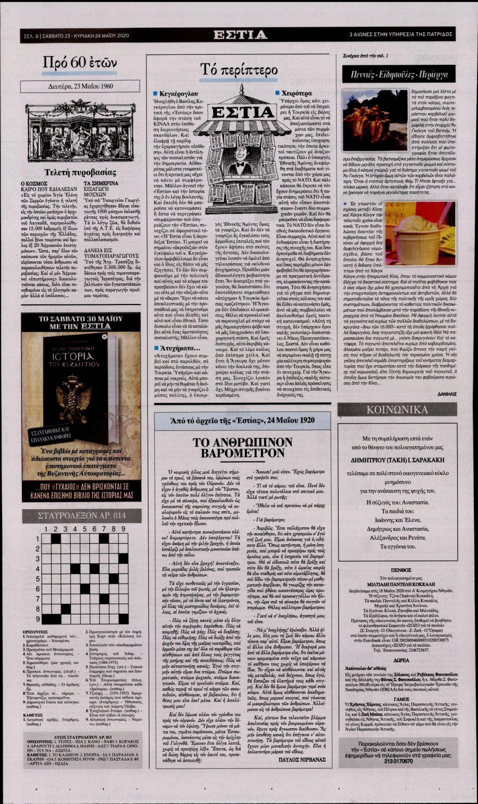 Οπισθόφυλλο Εφημερίδας - ΕΣΤΙΑ - 2020-05-23