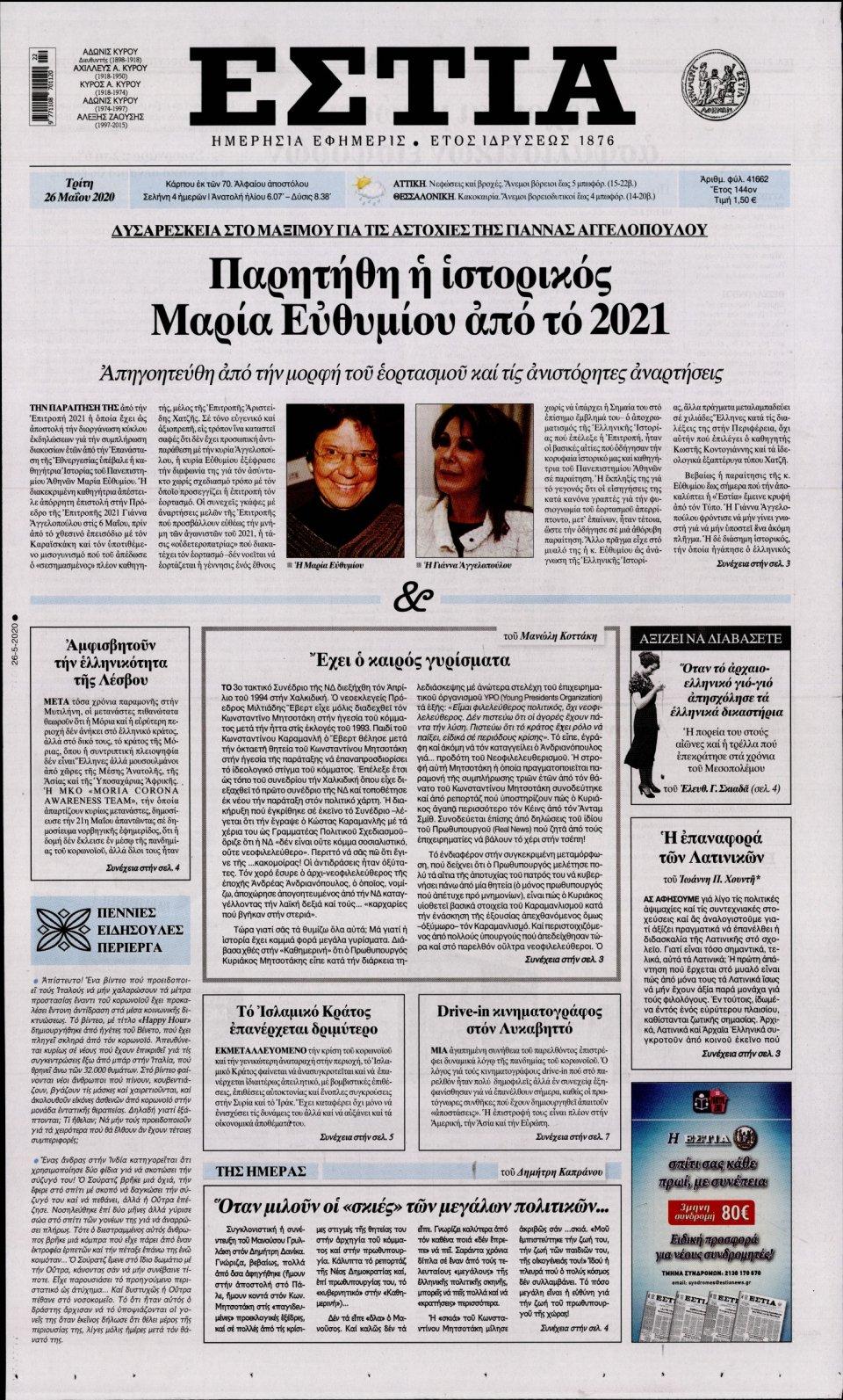 Πρωτοσέλιδο Εφημερίδας - ΕΣΤΙΑ - 2020-05-26