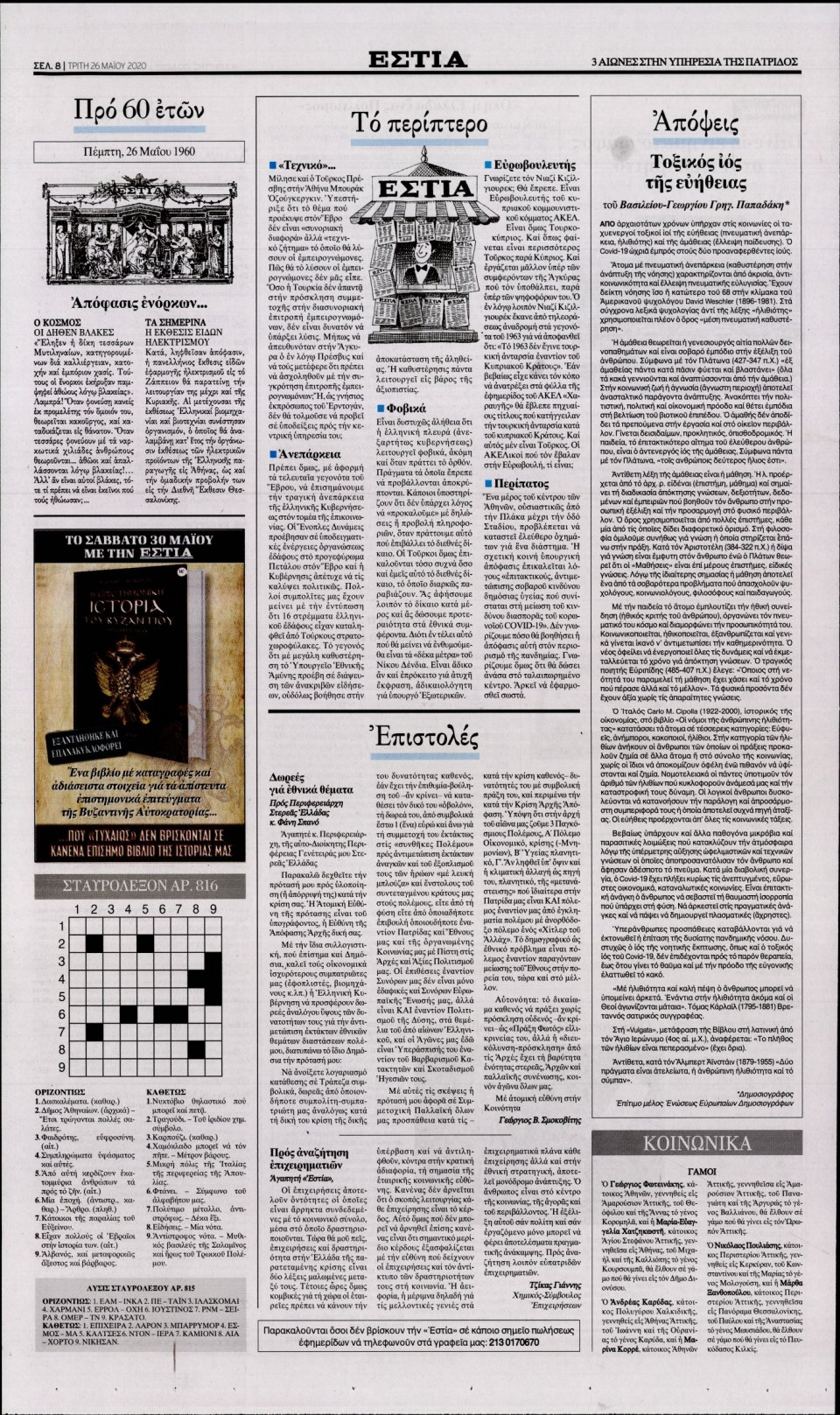 Οπισθόφυλλο Εφημερίδας - ΕΣΤΙΑ - 2020-05-26