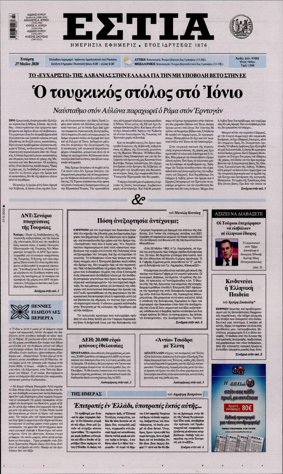 Πρωτοσέλιδο Εφημερίδας - ΕΣΤΙΑ - 2020-05-27