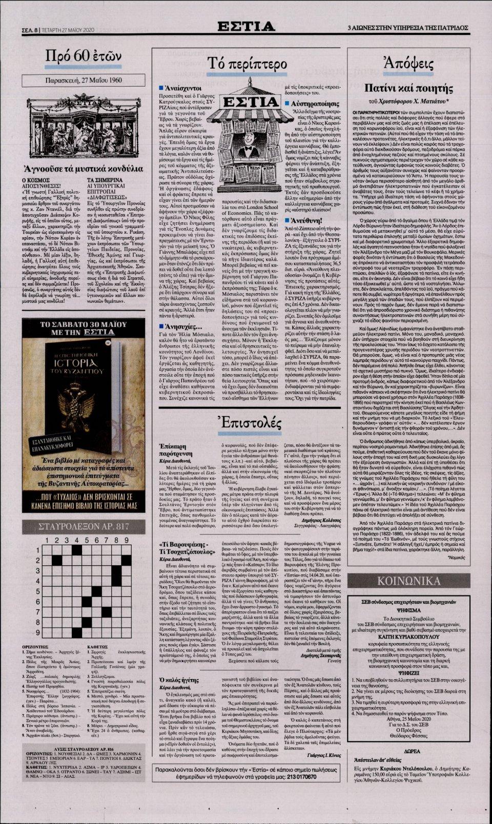 Οπισθόφυλλο Εφημερίδας - ΕΣΤΙΑ - 2020-05-27