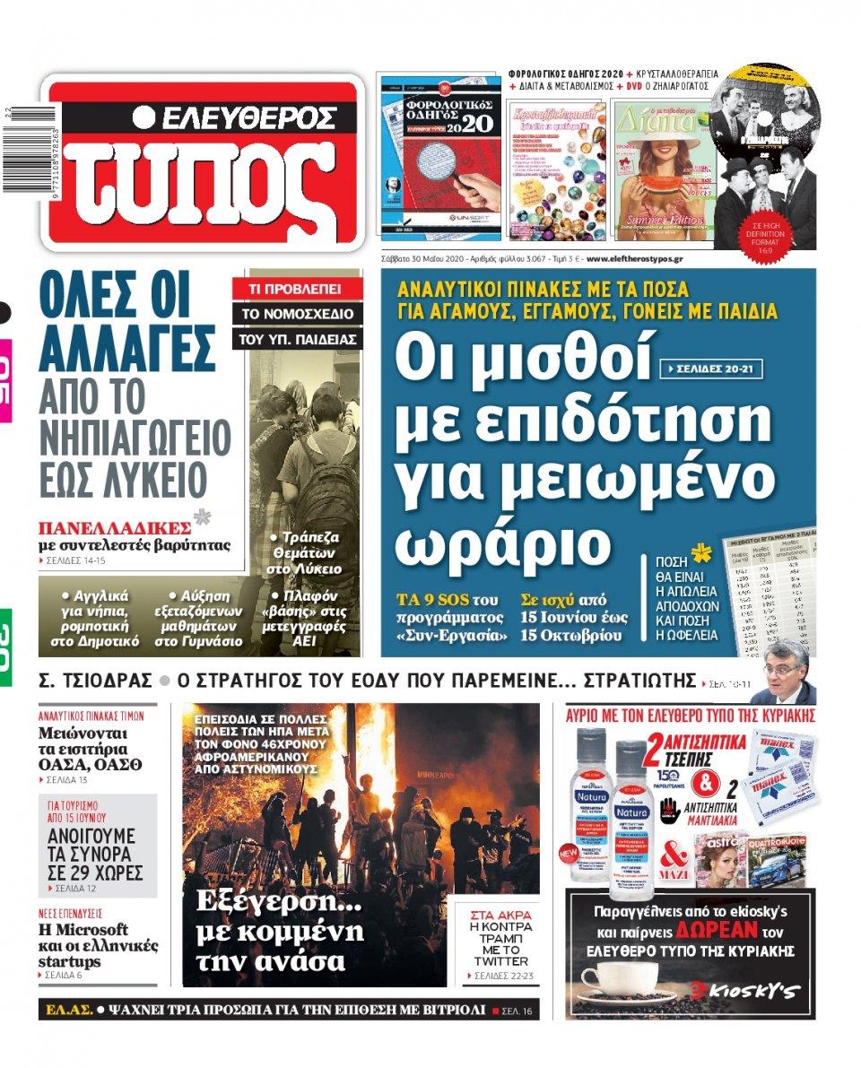 Πρωτοσέλιδο Εφημερίδας - ΕΛΕΥΘΕΡΟΣ ΤΥΠΟΣ - 2020-05-30