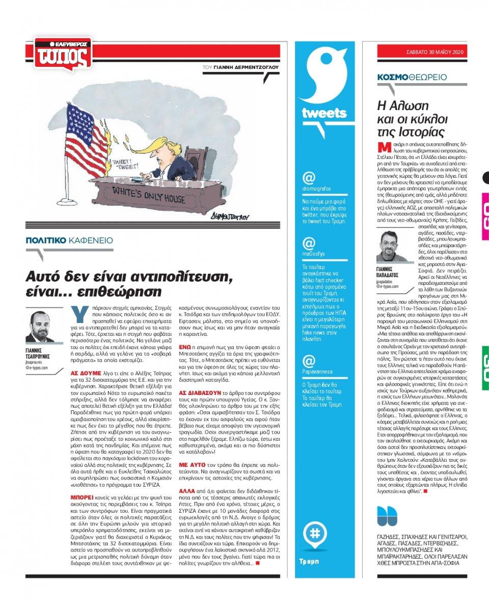 Οπισθόφυλλο Εφημερίδας - ΕΛΕΥΘΕΡΟΣ ΤΥΠΟΣ - 2020-05-30