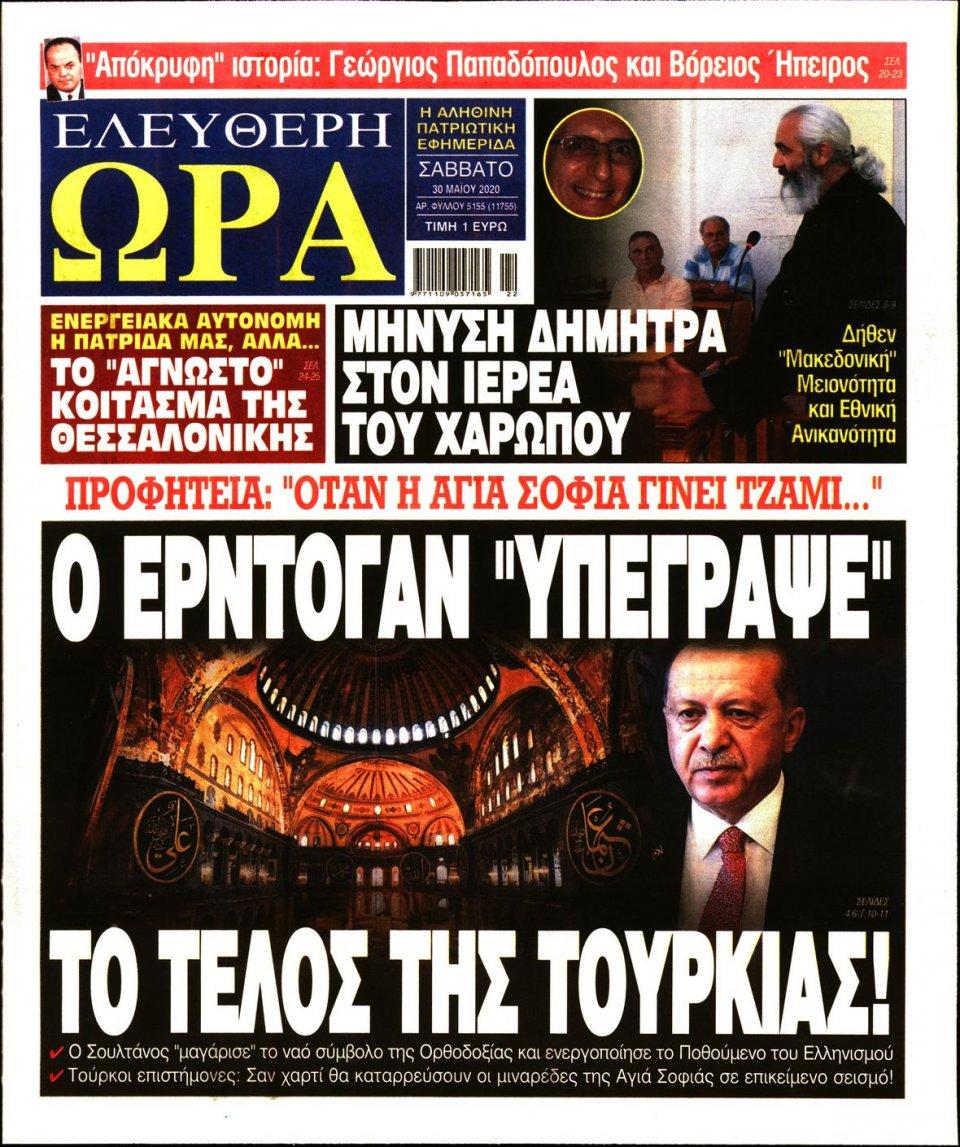 Πρωτοσέλιδο Εφημερίδας - ΕΛΕΥΘΕΡΗ ΩΡΑ - 2020-05-30