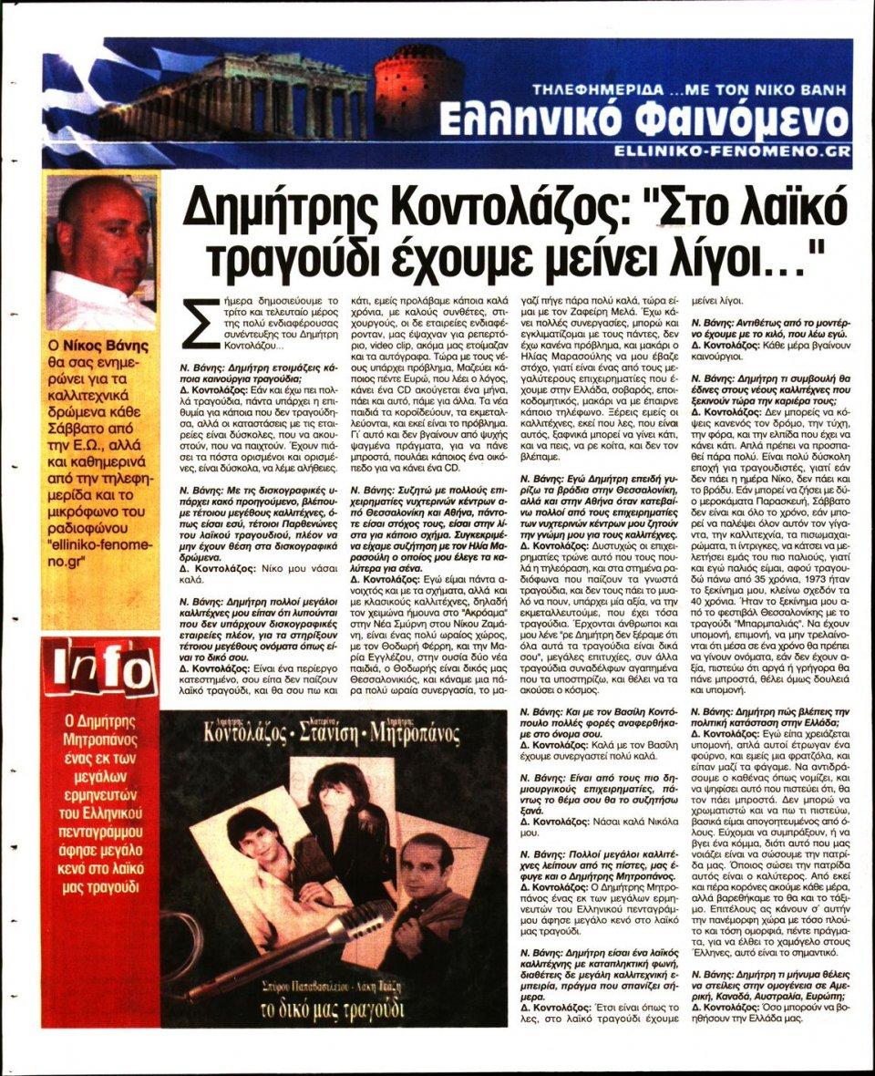 Οπισθόφυλλο Εφημερίδας - ΕΛΕΥΘΕΡΗ ΩΡΑ - 2020-05-30