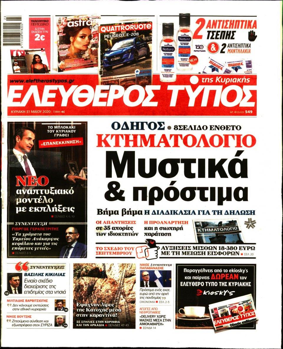 Πρωτοσέλιδο Εφημερίδας - ΕΛΕΥΘΕΡΟΣ ΤΥΠΟΣ  ΚΥΡΙΑΚΗΣ - 2020-05-31