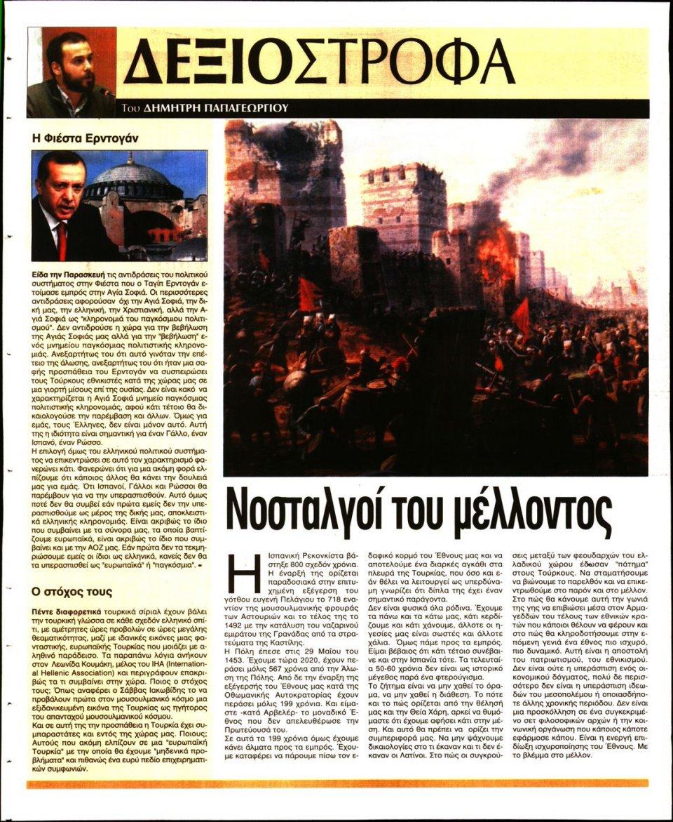 Οπισθόφυλλο Εφημερίδας - ΕΛΕΥΘΕΡΗ ΩΡΑ ΚΥΡΙΑΚΗΣ - 2020-05-31