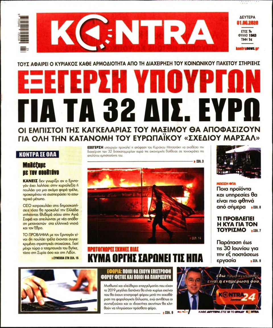 Πρωτοσέλιδο Εφημερίδας - KONTRA NEWS - 2020-06-01