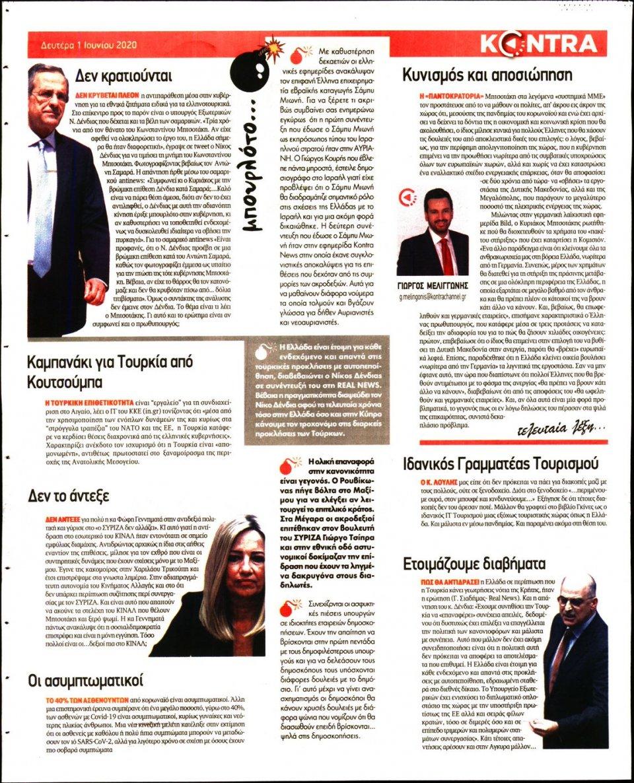 Οπισθόφυλλο Εφημερίδας - KONTRA NEWS - 2020-06-01