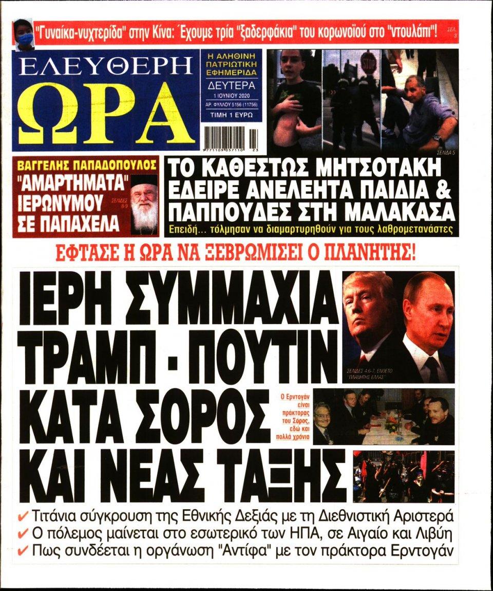 Πρωτοσέλιδο Εφημερίδας - ΕΛΕΥΘΕΡΗ ΩΡΑ - 2020-06-01