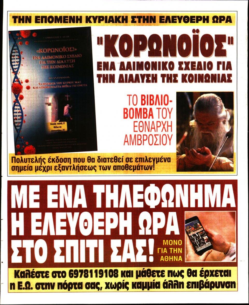 Οπισθόφυλλο Εφημερίδας - ΕΛΕΥΘΕΡΗ ΩΡΑ - 2020-06-01