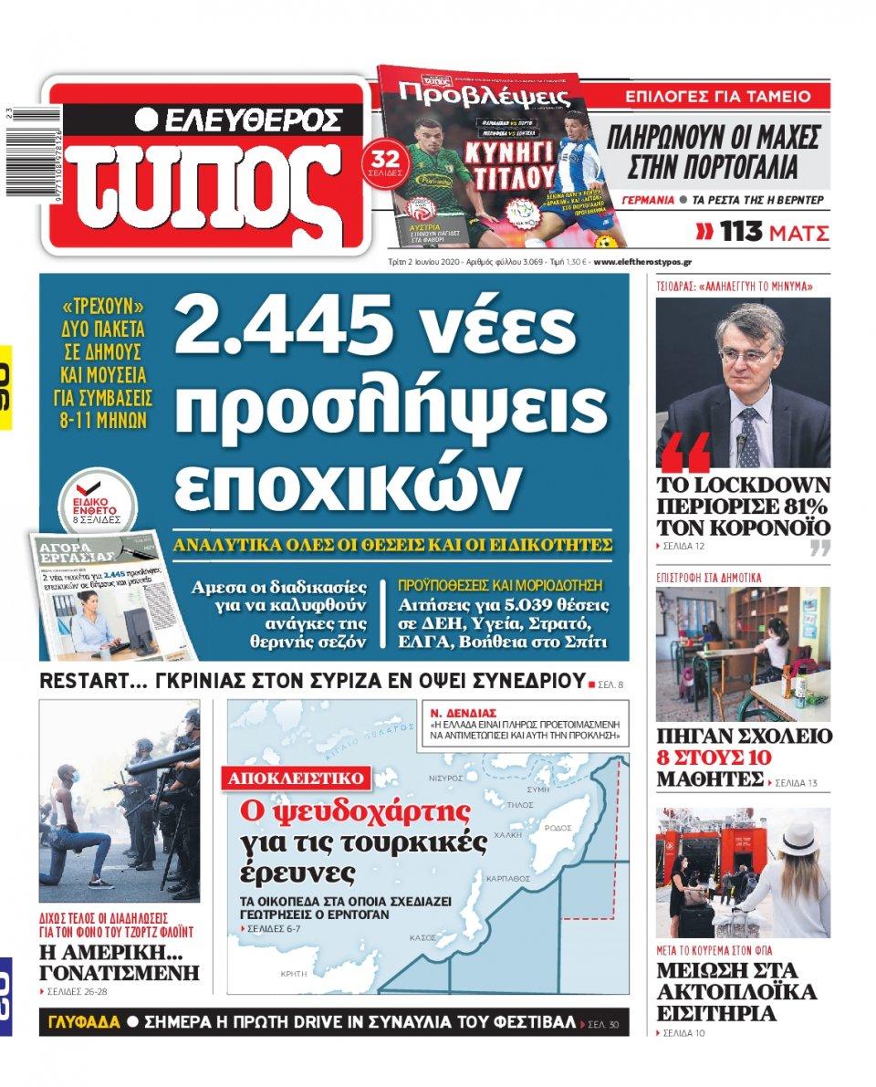 Πρωτοσέλιδο Εφημερίδας - ΕΛΕΥΘΕΡΟΣ ΤΥΠΟΣ - 2020-06-02